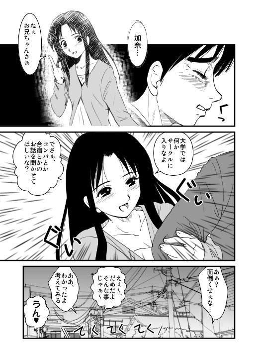 加奈-9話「涙」2/3_e0123191_17343486.jpg