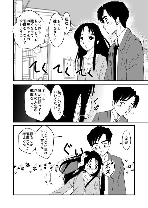 加奈-9話「涙」2/3_e0123191_17345466.jpg