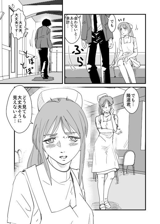 加奈-9話「涙」2/3_e0123191_1735203.jpg