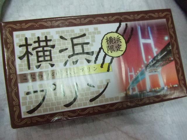 横浜プリン_f0076001_21255499.jpg