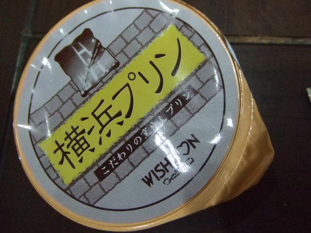 横浜プリン_f0076001_21261476.jpg
