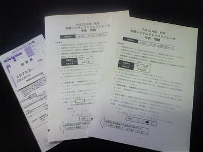 ●国家試験は楽しいなー(午後の部)_a0033733_1630534.jpg