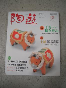 月刊誌「陶遊」_e0109554_015578.jpg