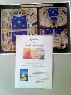 イタリア美術セミナー(1)資料類_f0030155_12303844.jpg