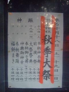 岩滝神社秋季大祭 夜神楽の前に_b0095061_10102864.jpg