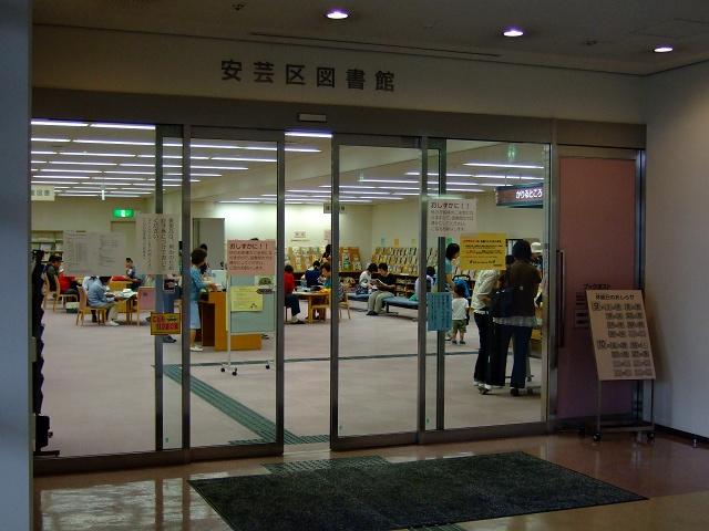 安芸区民文化センター・安芸区図書館_b0095061_9473038.jpg