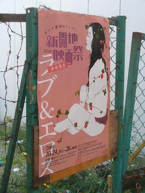 「新開地エロス」には、哀愁が似合う!_c0061686_812619.jpg