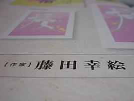 上撰美麗年賀状「和」2009 掲載_c0141944_22364829.jpg