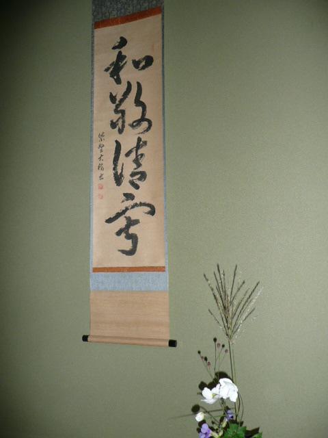 茶道のお手前の練習へ行きました♪_f0099147_735683.jpg