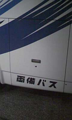 両備バス_e0013178_14242466.jpg