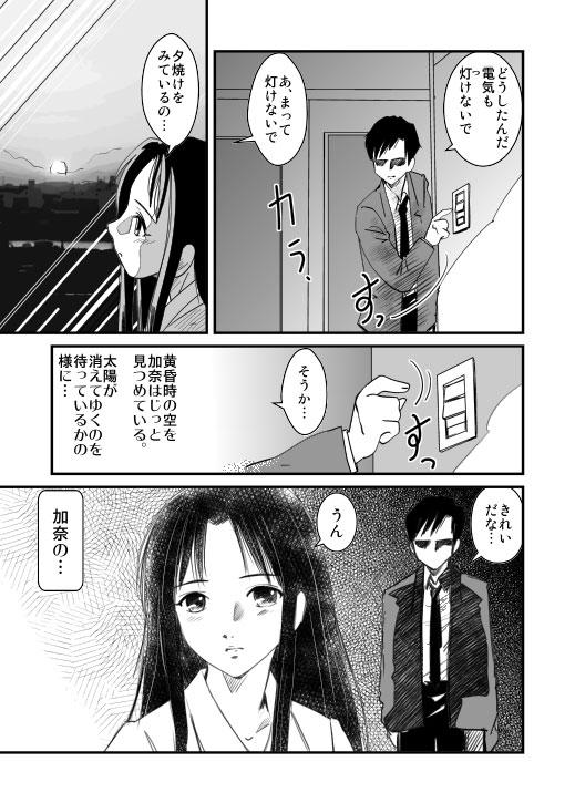 加奈-9話 「涙」 3/3_e0123191_22282140.jpg
