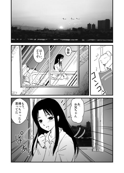 加奈-9話 「涙」 3/3_e0123191_2228893.jpg