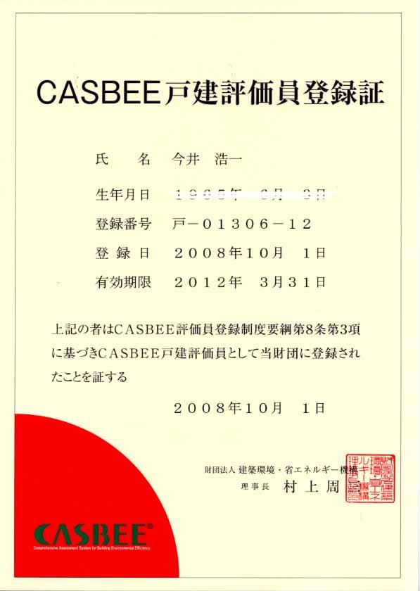 CASBEE_e0148212_2254525.jpg