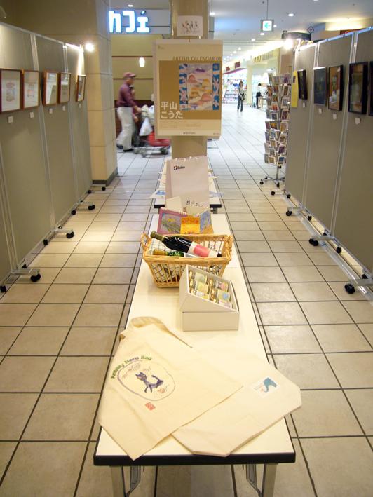 アートビリティ作家展 in カルフール幕張_c0035838_1045344.jpg