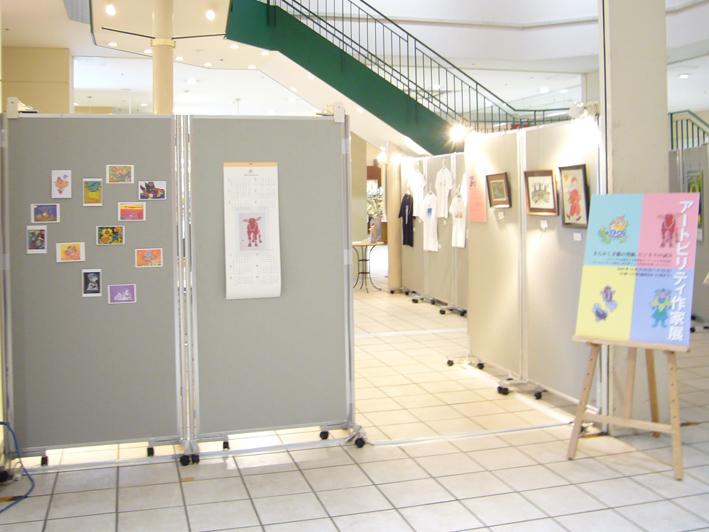 アートビリティ作家展 in カルフール幕張_c0035838_953583.jpg