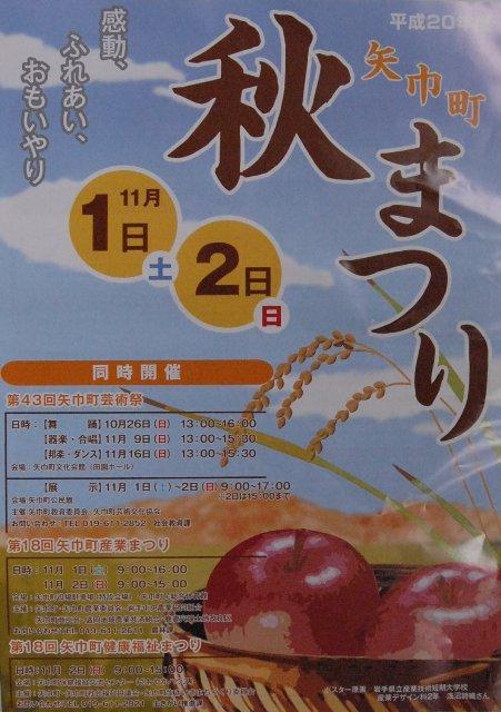 矢巾町健康福祉まつり(2008年11月2日)_a0103650_17203629.jpg