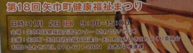 矢巾町健康福祉まつり(2008年11月2日)_a0103650_17204552.jpg