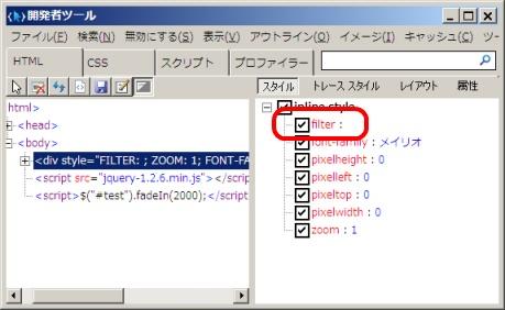 jQuery + IE8 で、フェードイン効果の表示結果にアンチエイリアシングが効いていない_d0079457_14245379.jpg