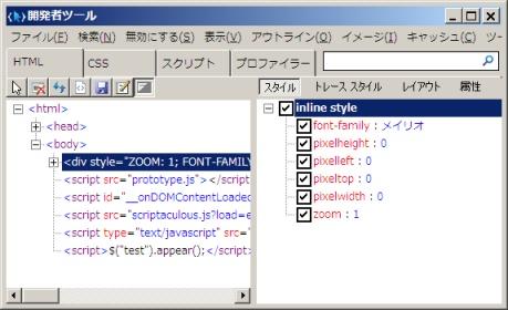 jQuery + IE8 で、フェードイン効果の表示結果にアンチエイリアシングが効いていない_d0079457_1425113.jpg