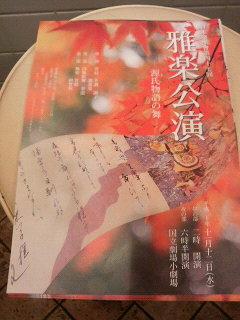 雅楽・鳩森神社・モンマスティー_a0075684_2317928.jpg