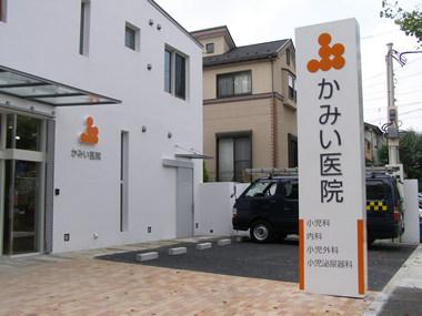 かみい医院様_b0105987_1350663.jpg