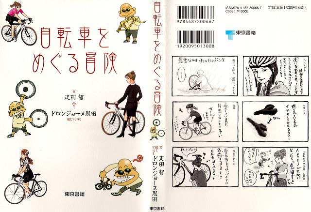 自転車をめぐる冒険_b0074601_22151136.jpg