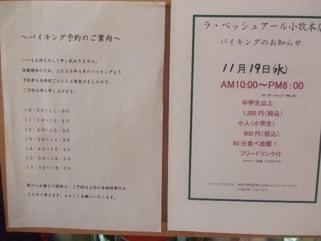 桃花亭 小牧本店_f0076001_2123579.jpg