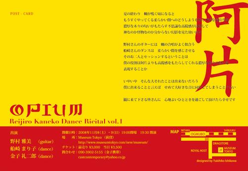 【OPIUM】チケット発売中!_a0052916_030461.jpg