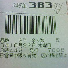 f0065228_21111952.jpg
