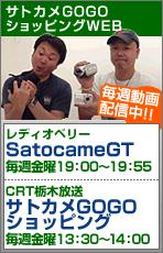 サトカメGOGOショッピングWEB