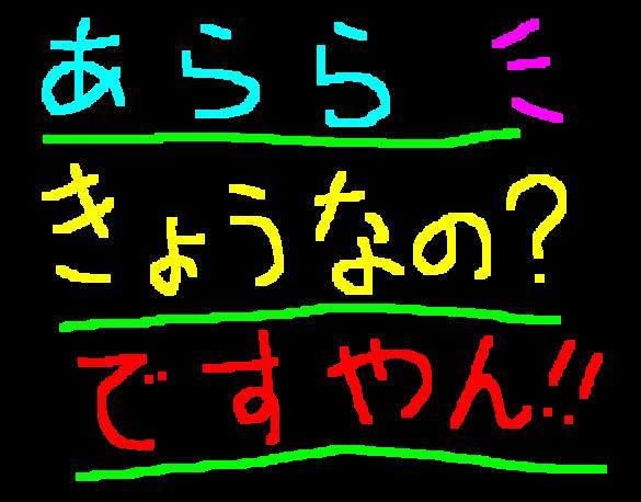 ゴメン…これって今日のお話…ですやん!_f0056935_921317.jpg
