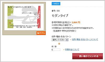 平安堂様 年賀デザイン提供_c0141944_19541811.jpg