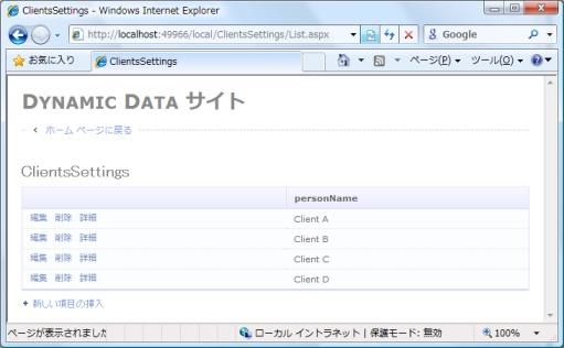 ASP.NET DynamicData で、ちょっとこれはどうかな、と感じたところ_d0079457_12453858.jpg