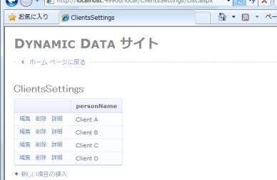 ASP.NET DynamicData で、ちょっとこれはどうかな、と感じたところ_d0079457_12471617.jpg