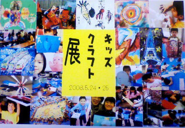 Exhibition 〜作品と活動の発表_d0076558_15593297.jpg