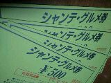 f0006565_2319671.jpg