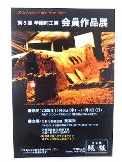 第5回  学園前工房会員作品展_e0126218_0324313.jpg