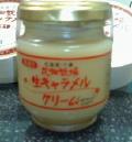 北海道からの・・・_f0129627_11211687.jpg
