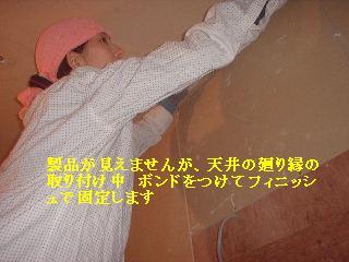 リフォーム工事14.5日め_f0031037_20564249.jpg