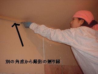 リフォーム工事14.5日め_f0031037_20565714.jpg