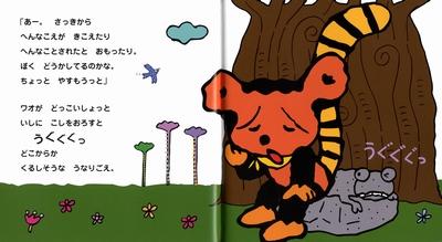 木村裕一との絵本、発売_e0082852_23512225.jpg