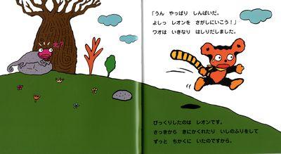 木村裕一との絵本、発売_e0082852_23513152.jpg