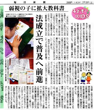 「拡大教科書」のこと、知ってください。_c0167961_1202326.jpg