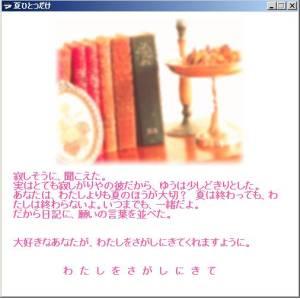 フリーサウンドノベルレビュー 番外編 『夏ひとつだけ』_b0110969_23402868.jpg