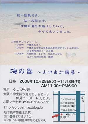 海の器~山田由加陶展~_a0095675_8523445.jpg