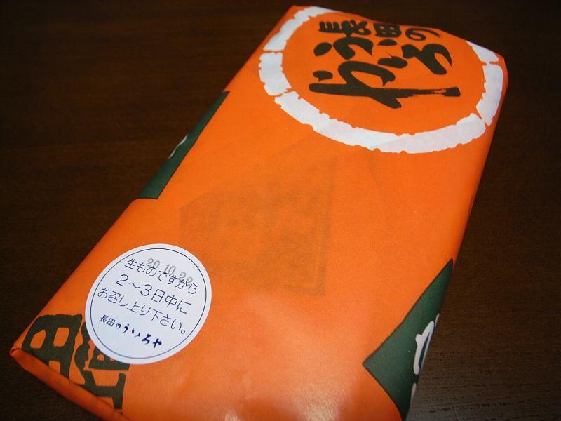 【長田】長田ういろや本舗_d0068879_1313563.jpg
