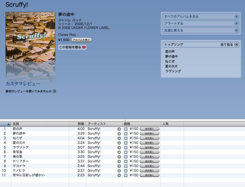 アルバム夢の途中が!! フウサワシュンスケ_b0048882_48532.jpg