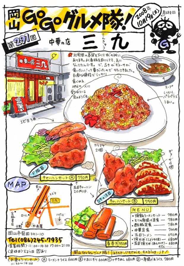 中華の店・三九(さんきゅう)_d0118987_23263923.jpg