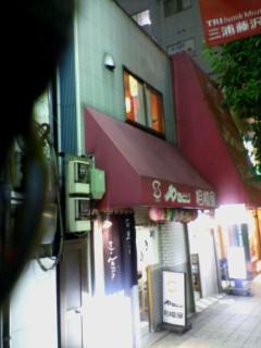 若松商店街青年部例会_d0092901_026853.jpg