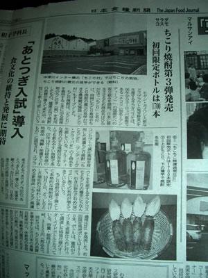 ちこり焼酎第3弾発売 日本食糧新聞に掲載_d0063218_21213996.jpg